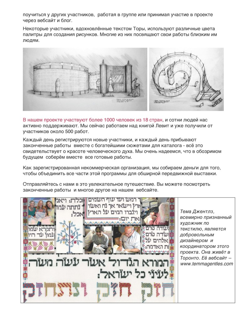 project overview Russian_Page_2