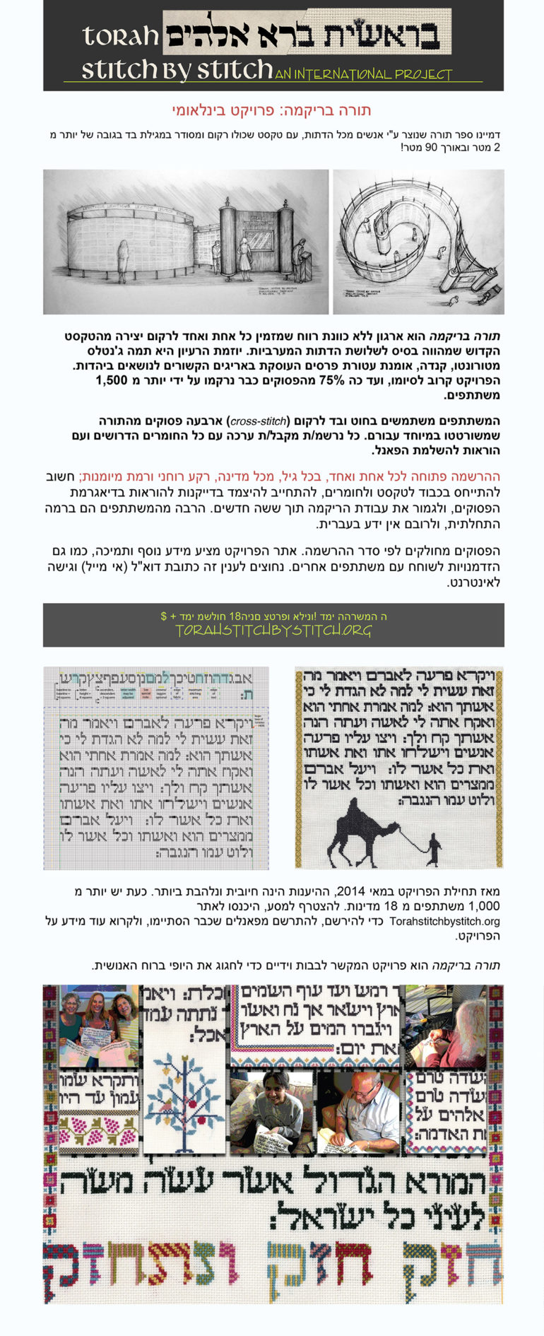 project overview Hebrew (1).docx
